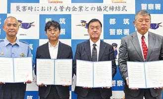 左から押部署長、佐藤代表、坂本代表、亀岡警備課長