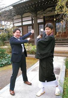 体操ポーズを取る日野副住職(右)と田中さん