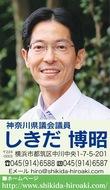 グリーンボンド(環境債)50億円神奈川県初発行、即完売