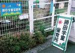 勝田学童保育所の外観