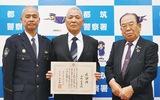 賞状を手にする内野会長(中央)と押部署長(左)、岩嶋会長