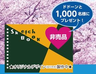 オリジナルスケッチブックが1000人に当たる