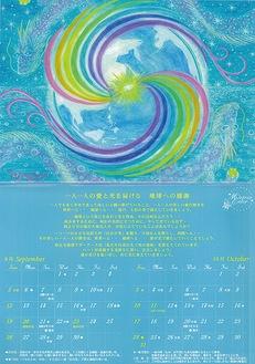 「魂の光画集カレンダー」の一作品