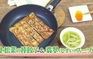 小松菜の棒餃子紹介