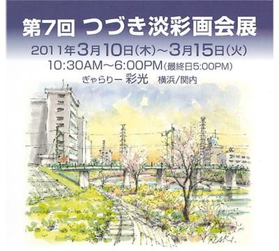 淡彩画で味わう横浜の風景