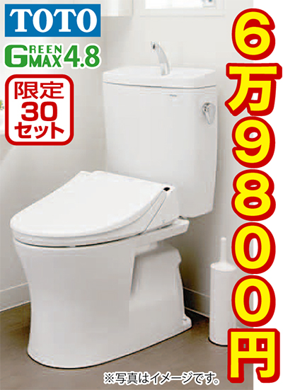 超節水トイレ大特価