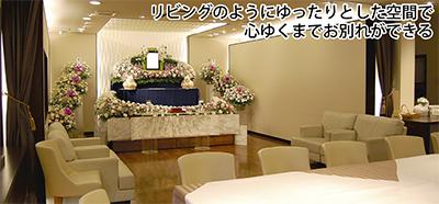 リビング感覚の家族葬式場