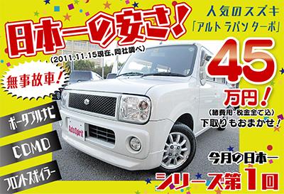 信頼と低価格で販売・買取の日本一目指す