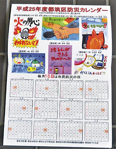 児童の作品カレンダーに