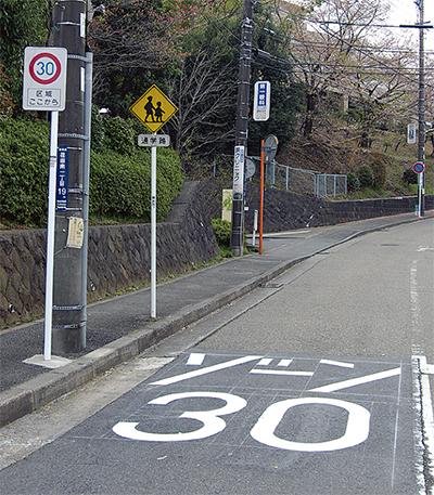 速度規制区域を導入