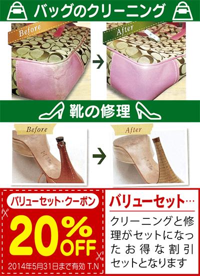 靴orバッグ丸ごと20%オフ