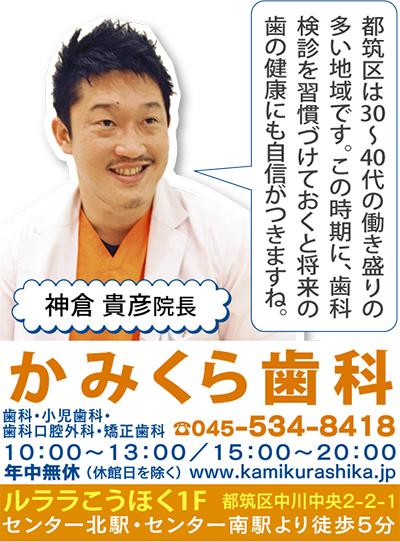 Q.歯と身体の健康ってどんな関係があるのですか?