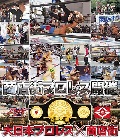 大日本、念願の地元開催へ