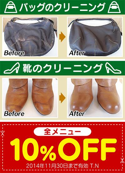 靴・バッグが全て10%オフ!