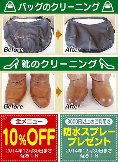 靴・バッグの修理&クリーニングは靴専科へ