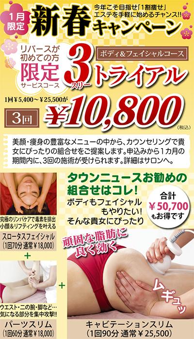 3回体験で10800円