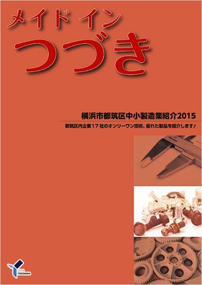最新冊子17社を紹介