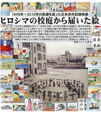 絵で広島の軌跡追う