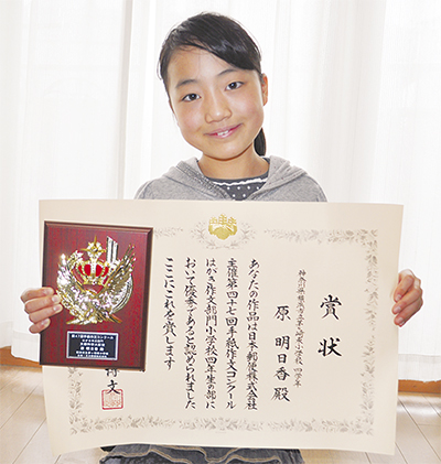 原さん(茅ケ崎東小4年)が文科大臣賞