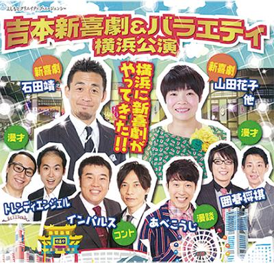 吉本新喜劇、初の横浜公演
