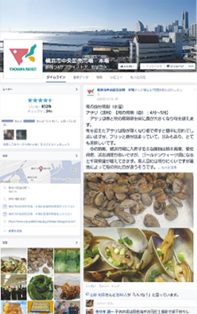 横浜市場、FB(フェイスブック)ページ開設