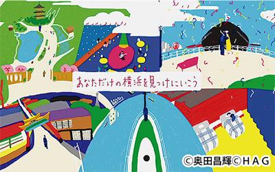 横浜PRアニメを上映