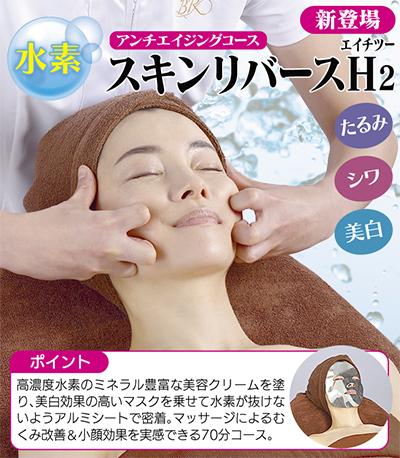 日焼け・老化に「水素美容」