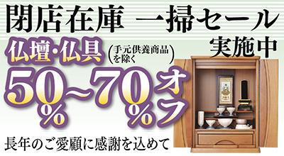 仏壇・仏具が50〜70%オフ