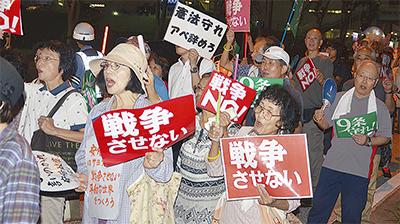 「戦争反対」訴えデモ