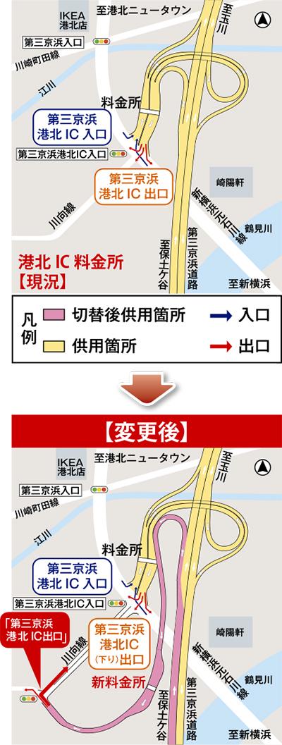 11月2日「上り出口」変更