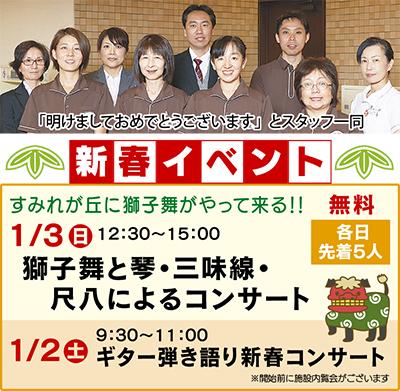 山本記念病院が運営する有料老人ホーム