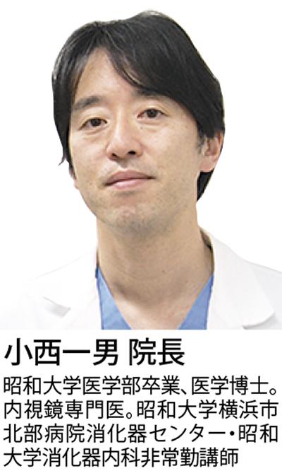 「40過ぎたら」胃・大腸内視鏡検査