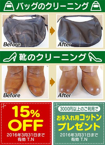 ピカピカの靴・バッグで新生活