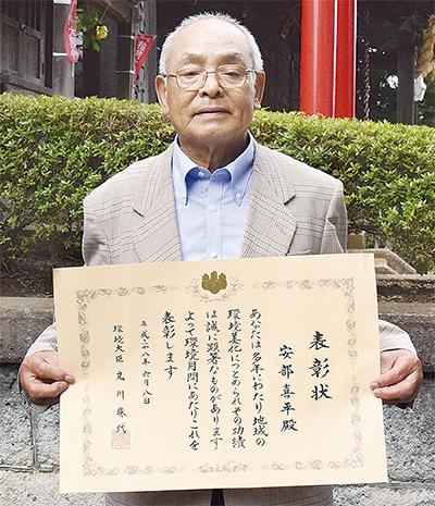 安部さん(佐江戸町)が環境大臣表彰