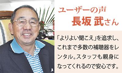 大好評の「補聴器110番」11月27日、ハウスクエア横浜で
