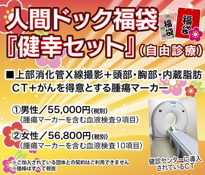 新横浜メディカルサテライト健診センターが1周年