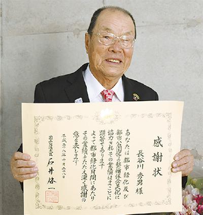 長谷川さん(東方町在住)に大臣賞