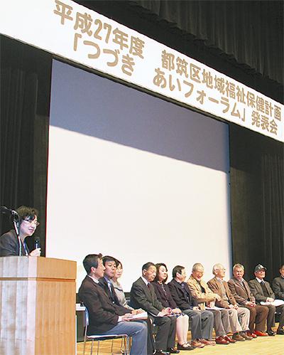 地域福祉活動の発表会