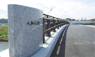 「八和らぎ橋」が開通