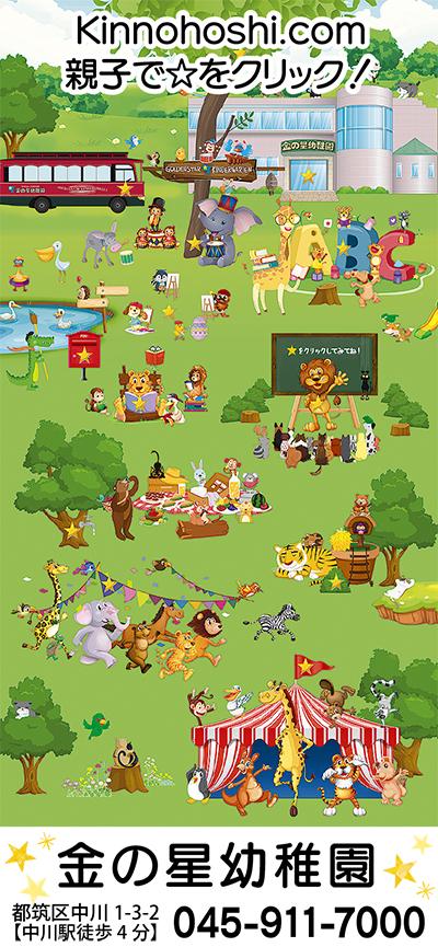 金の星幼稚園 HP(ホームページ)開設