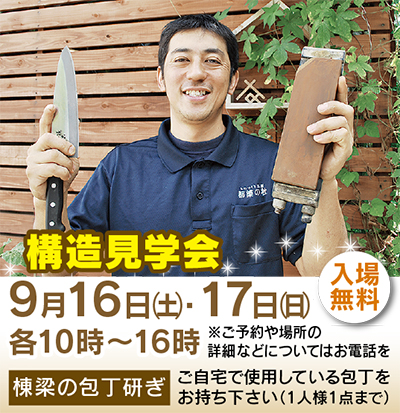 東山田で構造見学会