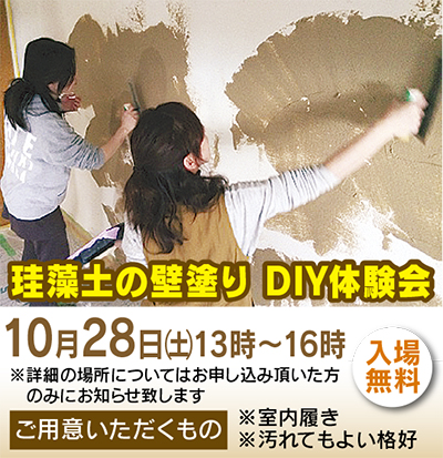 珪藻土の壁塗り参加者募集