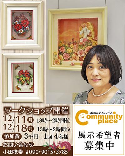 小田有香氏「YUCCA展」