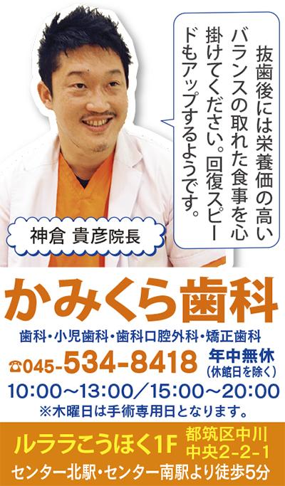 Q.抜歯をするのですが、気を付けることはありますか?