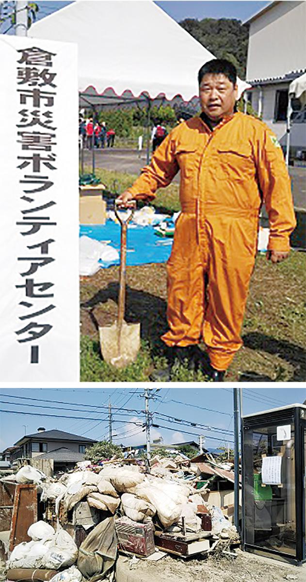 災害ボランティアセンターで受け付けした内野さん(上写真)、真備町内の災害ゴミ=内野さん提供