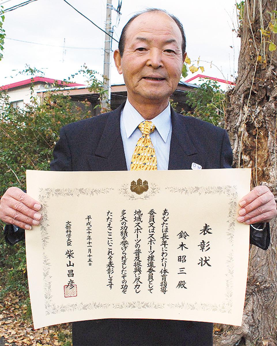 鈴木さんが文科大臣表彰