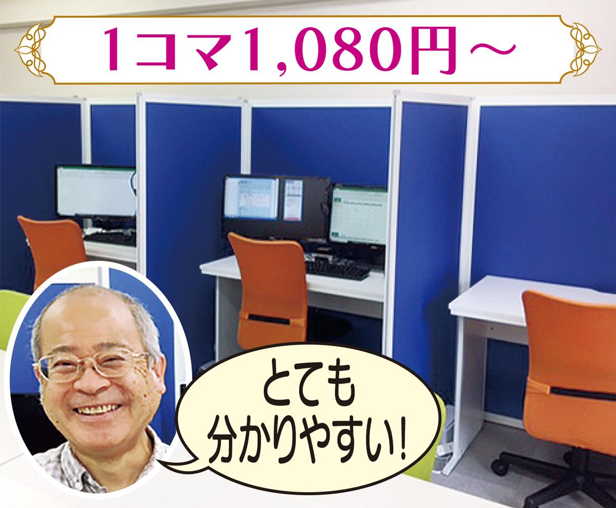 中高年向けパソコン教室
