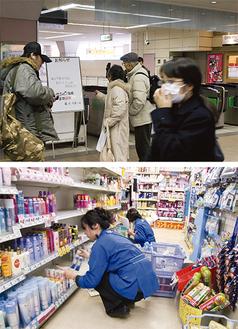 二俣川駅の改札で運行情報を確認する乗客(上)。ハックドラッグ二俣川店では、商品を整頓する店員の姿も(=いずれも12日・午前11時半ごろ)