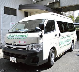 12人乗り、運賃無料のコミュニティバス