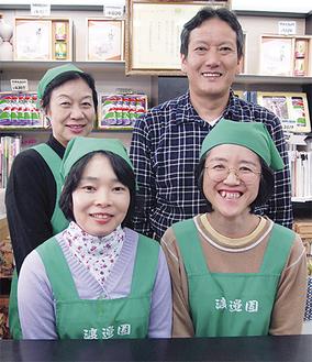 二俣川にある同店の従業員